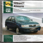 фото Автосервис на дому. Nissan Almera Выпуск 1995-1999 (Jewel) (PC) (Jewel) (1)