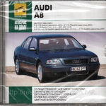 фото Автосервис на дому. Audi A8 Выпуск 1994-1999 (Jewel) (PC) (Jewel) (1) (Энци