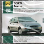 фото Автосервис на дому. Ford Focus Выпуск с 1998 (Jewel) (PC) (Jewel) (1) (Энци